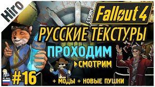 FALLOUT 4 - РУССКИЕ ТЕКСТУРЫ ОТ HIRO ПРОХОДИМ МОДЫ 16