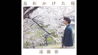 忘れかけた 遠藤要 2018年5月23日発売 作詞・作曲:遠藤要 Ex Pf Arr. ...
