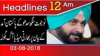 News Headlines | 12:00 AM  | 3 August 2018 | 92NewsHD
