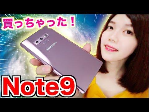 最強スマホ!Galaxy Note9を開封レビュー!【Galaxy Note 9】