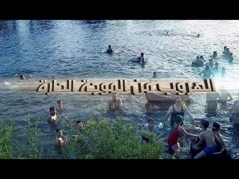 اليوم السابع :مصيف نهر النيل للكبار والصغار فى الموجة الحارة بأسيوط