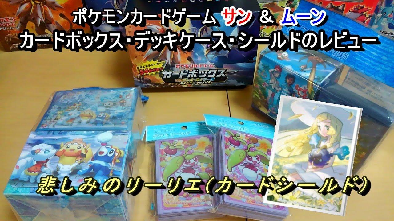 レビュー&開封動画】ポケモンカードゲームカードボックス(ソルガレオ
