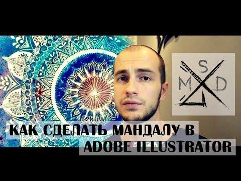 Как сделать мандалу в Adobe Illustrator - Познавательные и прикольные видеоролики