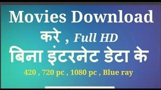 बिना इंटरनेट डाटा के Full HD movie कैसे  डाउनलोड करे !