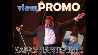 Karas-Pantelidis (Gia ton idio anthropo) view PROMO 2012