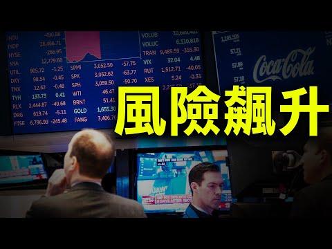 💥 政经恶化:持中国科技股风险骤升【希望之声TV-两岸要闻-2021/7/6】