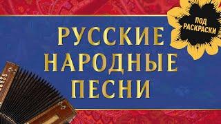 Русские народные песни )) Застольные и плясовые песни )) Любимые песни