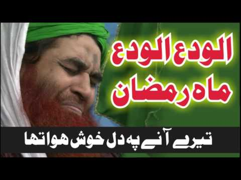 [Alwida  Ramzan 2017] Alwida Alwida Ramzan - Mushtaq Qadri Attari  R.A Naats.PK