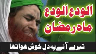 Alwida Alwida Ramzan - Mushtaq Qadri Attari  R.A NaatsPK