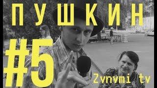 СПЕЦВЫПУСК! #5 Не спросил , а поинтересовался  День рождения Пушкина