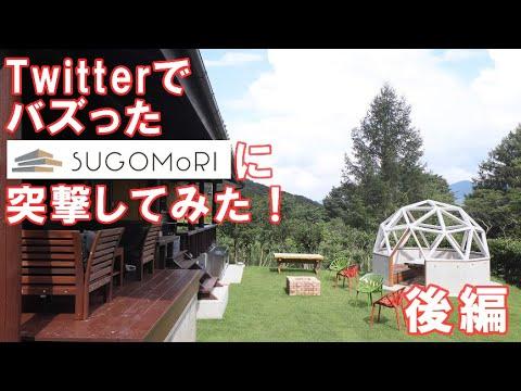 生野 sugomori 高原 リゾート
