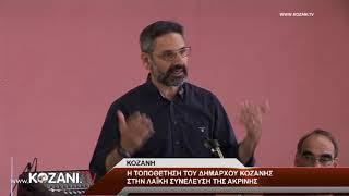 Ο Δήμαρχος Κοζάνης Λ. Ιωαννίδης στη λαϊκή συνέλευση Ακρινής