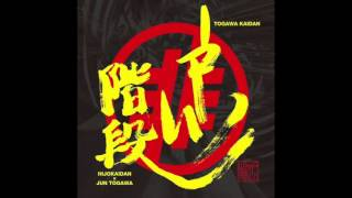Jun Togawa and Hijokaidan collaboration released Jan 20th. This son...