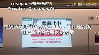 横須賀線武蔵小杉ー相鉄・JR連絡線羽沢横浜国大駅次駅表示