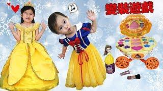 化妝變身迪士尼公主 白雪公主和貝兒公主(美女與野獸)兒童化妝玩具開箱 !
