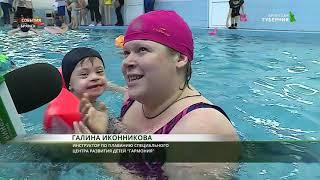 В Брянске прошли соревнования по плаванию среди детей с задержкой психического развития