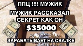 ШОК ! ЗОЛОТАЯ СВАЛКА АВСТРАЛИИ !ВЫ НЕ ПОВЕРИТЕ ! ОН ЗАРАБАТЫВАЕТ $35000 !