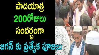 YS Jagan's Praja Sankalpa Padayatra At 200 Days In Amalapuram Konaseema Crazy fans | Cinema Politics