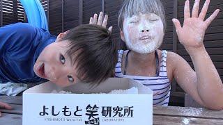 顔が粉まみれ~!!? 先にアメちゃんを見つけるのはどっちだ!? 宝探し 対決 ゲーム こうくんねみちゃん Face covered with powder Game
