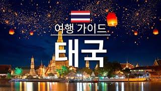 【태국】여행 - 태국의 인기 관광 스팟 특집 | 아시아…