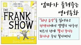 [영어동화] The Frank Show, David M…