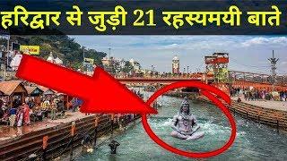 Unknown 21 Mysterious Facts of Haridwar हरिद्वार से जुड़ी 21 रहस्यमयी बाते जोकि आप नही जानते होंगे