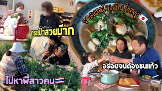 Pick up vegetable seedlings from a Thai friend, shopping for food ingredient in Thai shop, Cooking