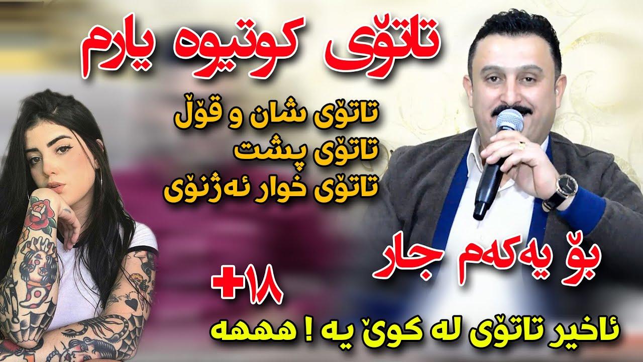 Karwan Xabati ( Tattoo y kwtiwa Yarm ) ga3day Shalaw mala mstafa -Track3
