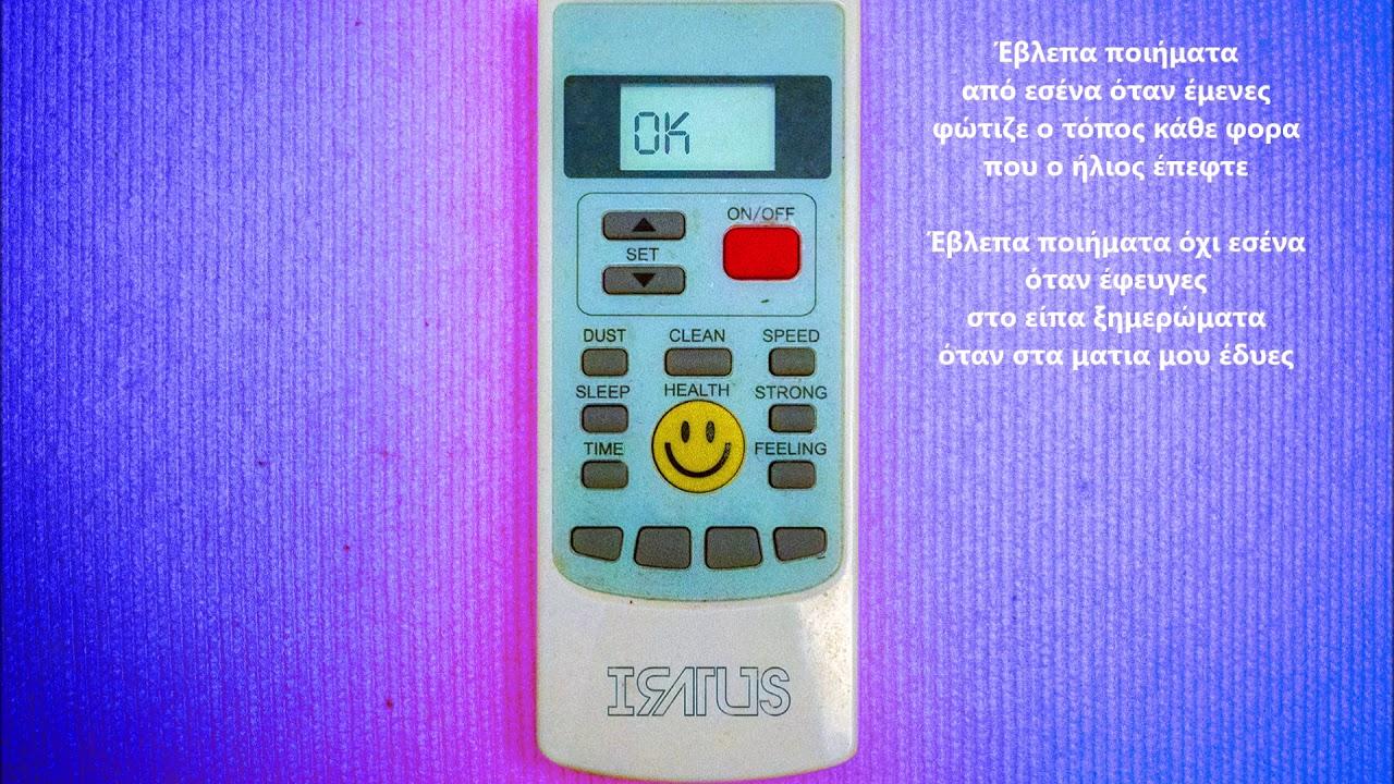 Iratus - Ποιήματα (OK 2020)