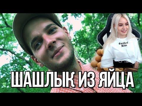 Gtfobae смотрит - Шашлык из куриного яйца by Azazin Kreet - Поиск видео на компьютер, мобильный, android, ios