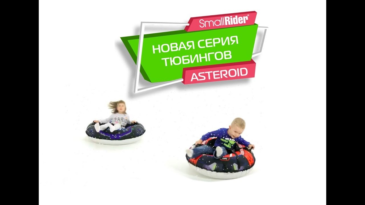 Тюбинг Small Rider Asteroid Quadro 4x4