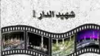 عثمان بن عفان شهيد الدار رضي الله عنه 1