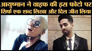 Ayushmann Khurrana की पत्नी Tahira Kashyap को कैंसर की वजह से बाल हटवाने पड़े