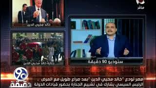 90 دقيقة | النائب محمد زكريا محيي الدين: