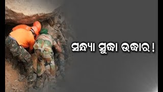 Koraput Hill Collapsed: Rescue Operation On Day 10