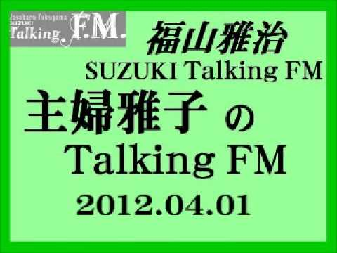 福山雅治『主婦雅子のTalking FM』(No.4)2012.01.08~05.06〔9回分〕