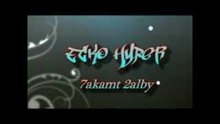 7akamt 2alby - Ecko Hyper ( Single )   ايكو هايبر - حكمت قلبى