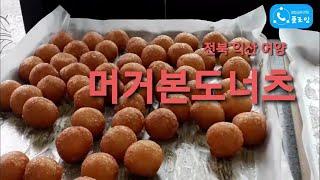 전북 익산 어양 '머거본도너츠' [빵집리뷰] [플로잉팬…