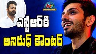 Anirudh Ravichander Targeted Jr NTR Through Rajinikanth Video | Movie Mixture | NTV Entertainment