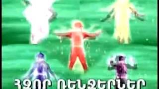 Հզոր Ռենջերներ Վայրի ուժ - Hzor Renjerner (Հայերեն Անոնս 3)