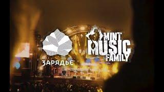 Mintmusic – концерты в «Зарядье»