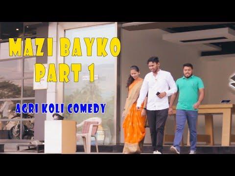 Mazi Bayko Part 1 || Vinayak Mali || Agri Koli comedy ||