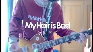My Hair is Bad「次回予告」ギター 弾いてみた