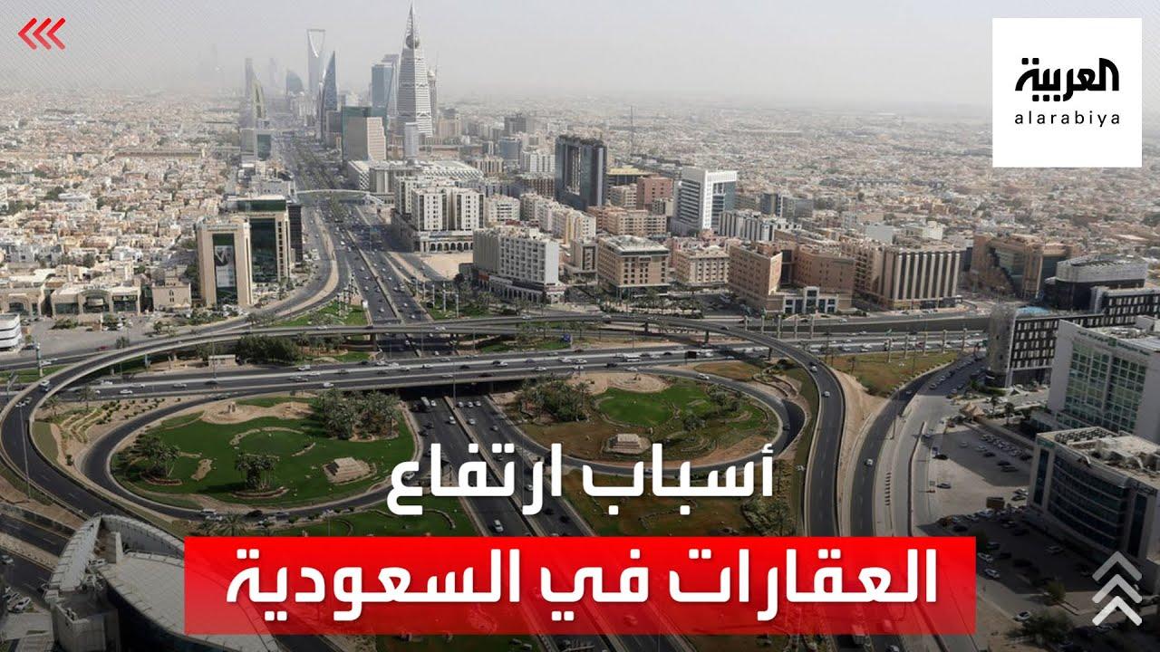 نشرة الرابعة | ما أهم أسباب ارتفاع أسعار قطاع العقارات في السعودية؟  - نشر قبل 9 ساعة
