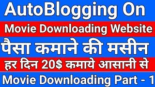 how to make autoblogging on movie downloading website in hindi 2018 | free domain free hosting 2018