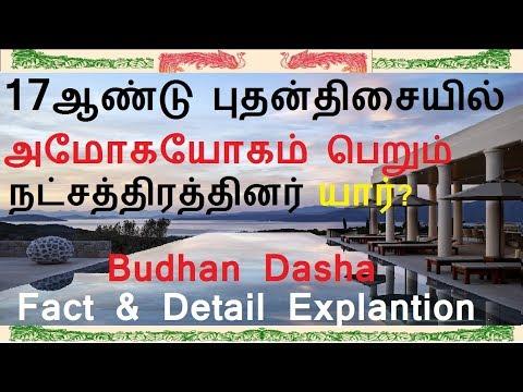 17 ஆண்டு புதன்திசையில் அமோகயோகம் பெறும் நட்சத்திரத்தினர் யார்?Budha Maha Dasha