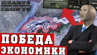 Я сломал Hearts of Iron 4 и победил Третий Рейх экономически | HoI4 - стратегия про экономику
