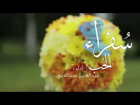 سفراء الحُب ~ عبدالعزيز عبدالغني | دانه التميمي thumbnail