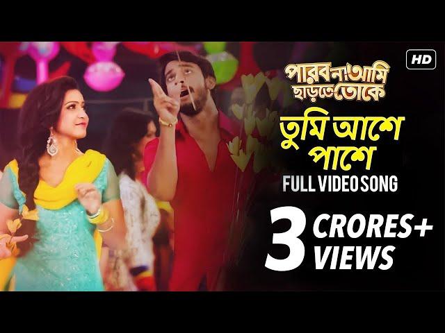 Tumi Aashe Paashe | পারবো না আমি ছাড়তে তোকে | Full Song | Bonny | Koushani | Raj Chakraborty | SVF