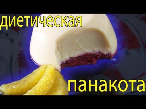 Диетический десерт, протеиновая панакота, пп рецепт